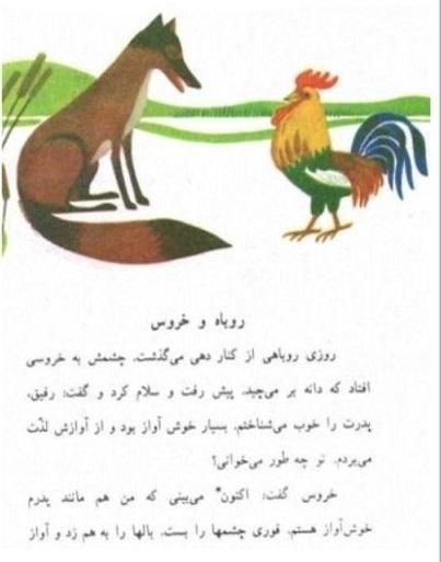 کتاب ابتدایی داستان روباه و خروس