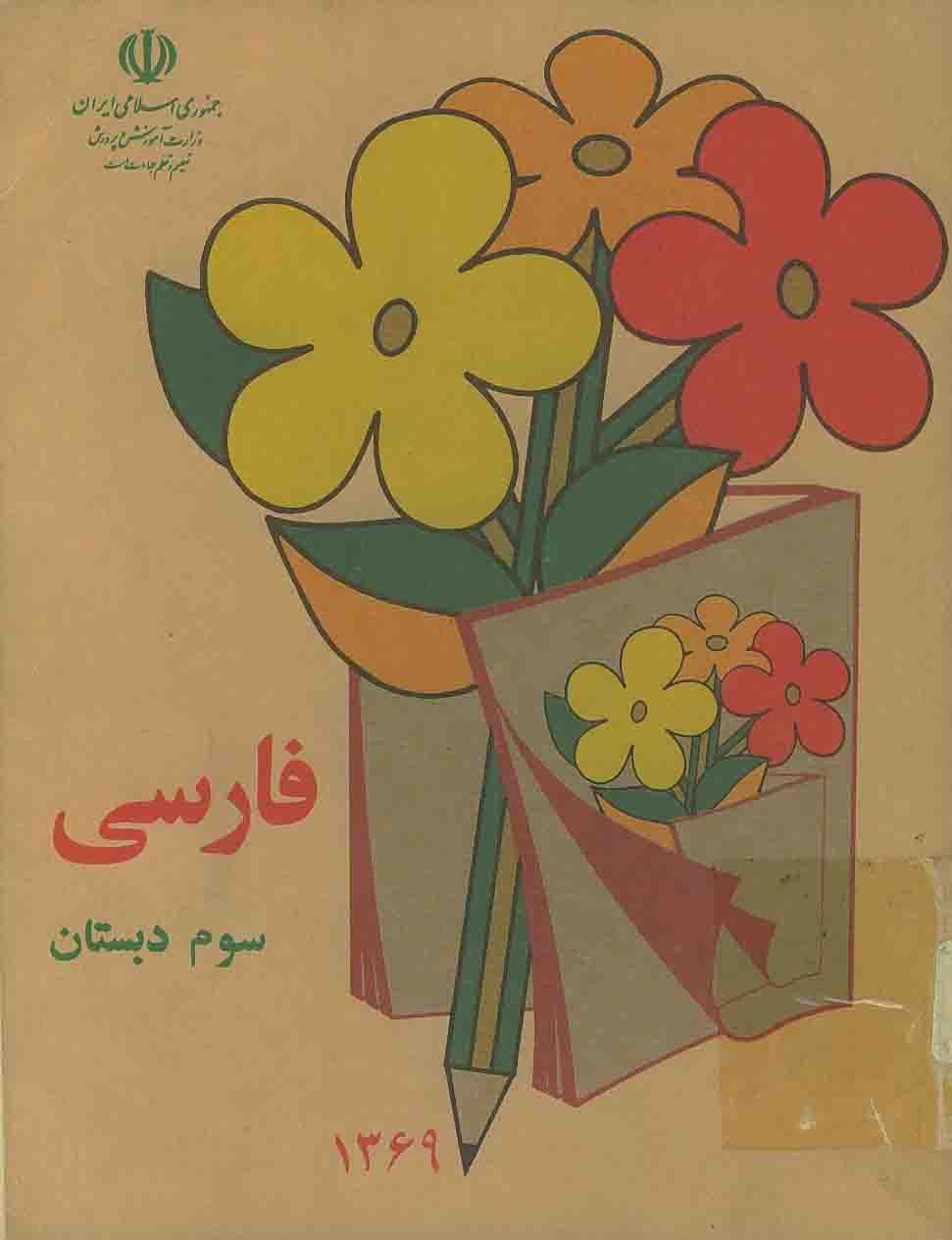 کتاب فارسی ابتدایی دهه60