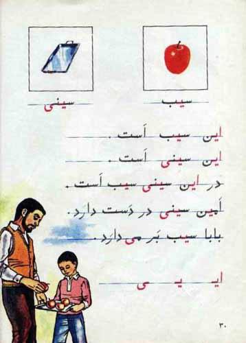 کتاب فارسی قدیم