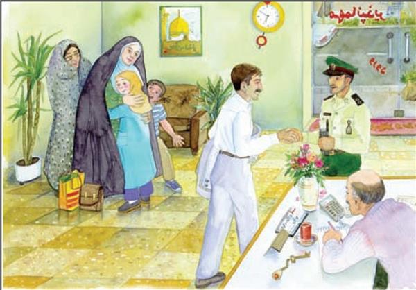 داستان اقای هاشمی کتاب اجتماعی